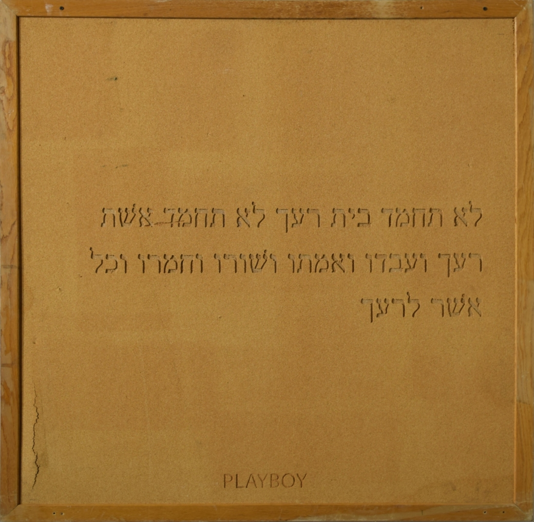 Detail of Ten Commandments written in Ancient Hebrew
