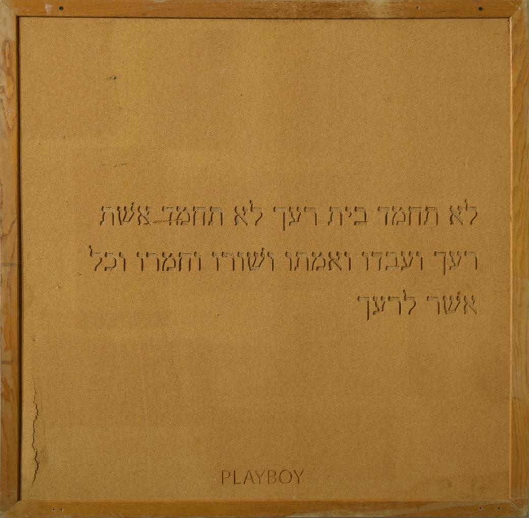 Detail of Ten Commandments written in Ancient Hebrew